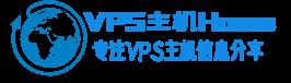 vps主机之家|国外VPS|VPS主机优惠|主机测评|美国VPS|香港VPS|亚洲VPS|欧洲VPS